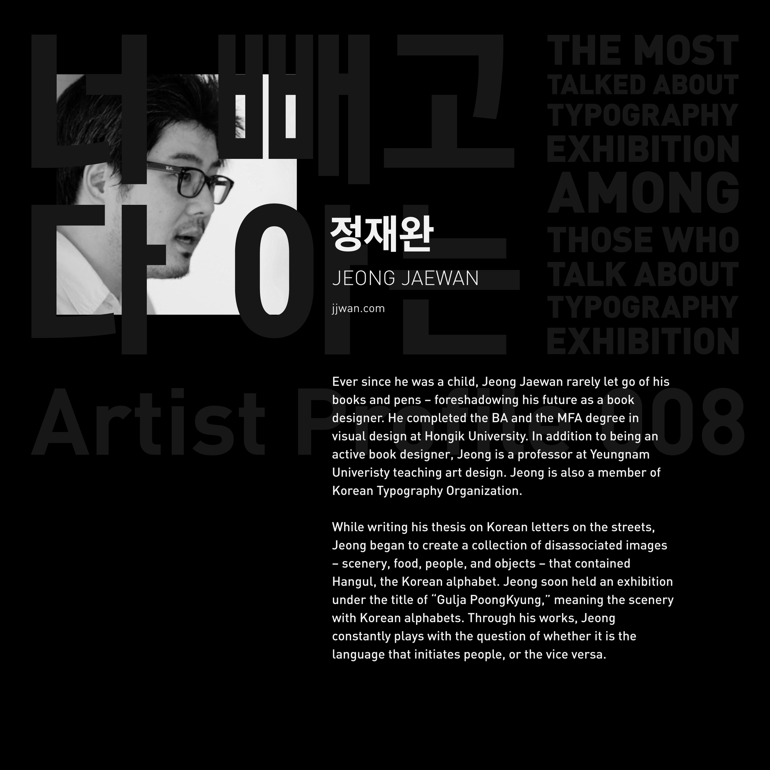 KoreanTypeExhibit_ArtistProfile_V2-08.png