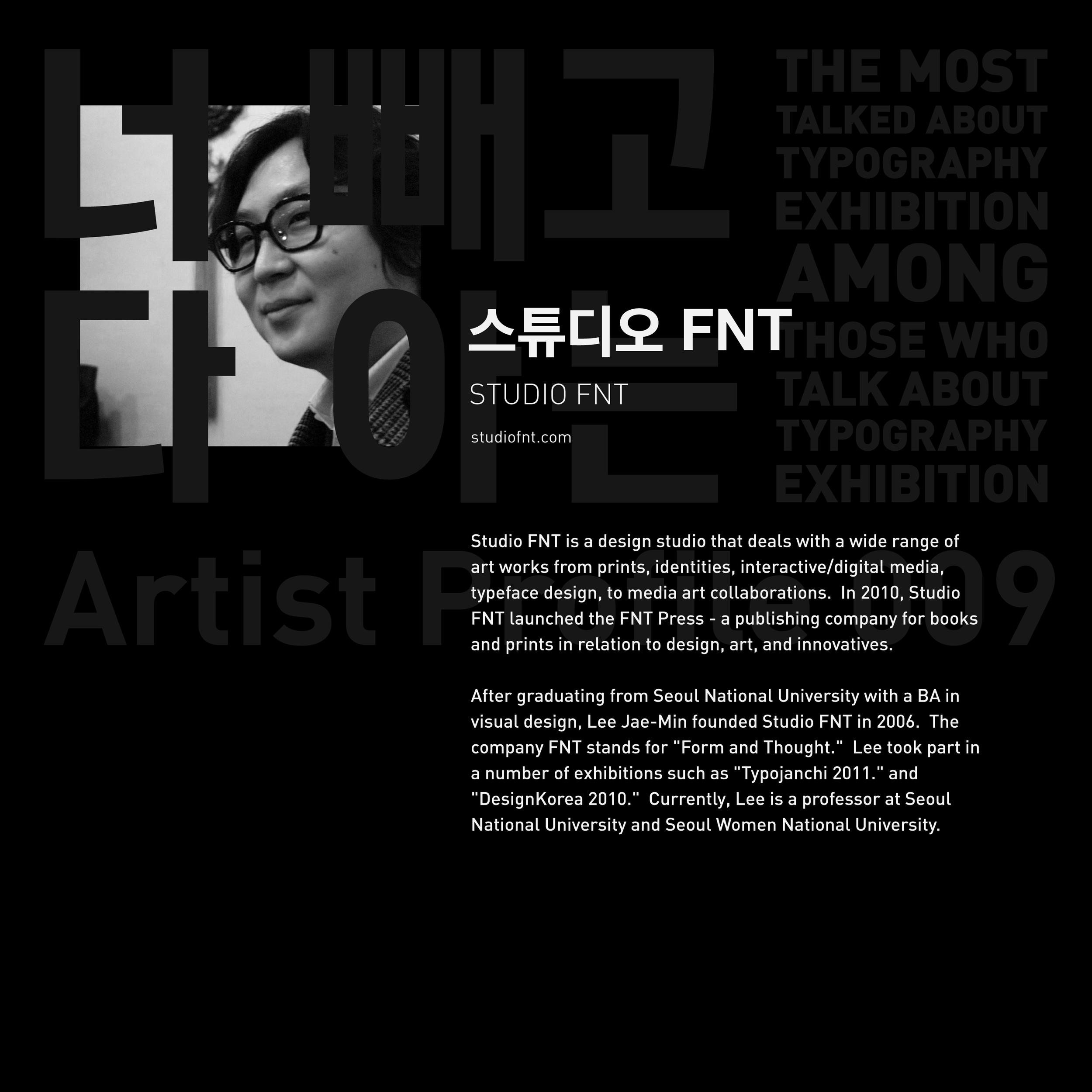 KoreanTypeExhibit_ArtistProfile_V2-09.png