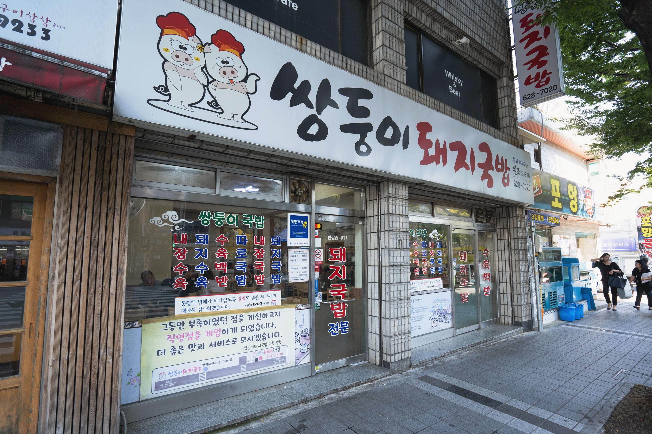 Ssangdoongi Dwaeji Gukbap shop