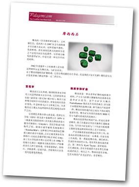 Maw-Sit-Sit  Chinese translation by Yan (Dorina) Shen.