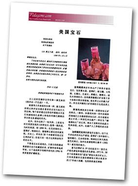 American Gemstones  Chinese translation by Yan (Dorina) Shen.