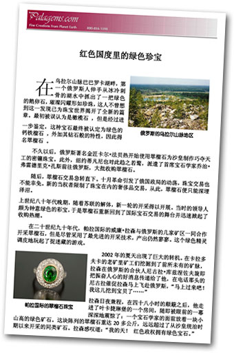 Information on demantoid garnet from Pala International has been kindly  translated into Chinese by Yan (Dorina) Shen. She is a language teacher who studied at Nanjing University. We're grateful for the gesture.