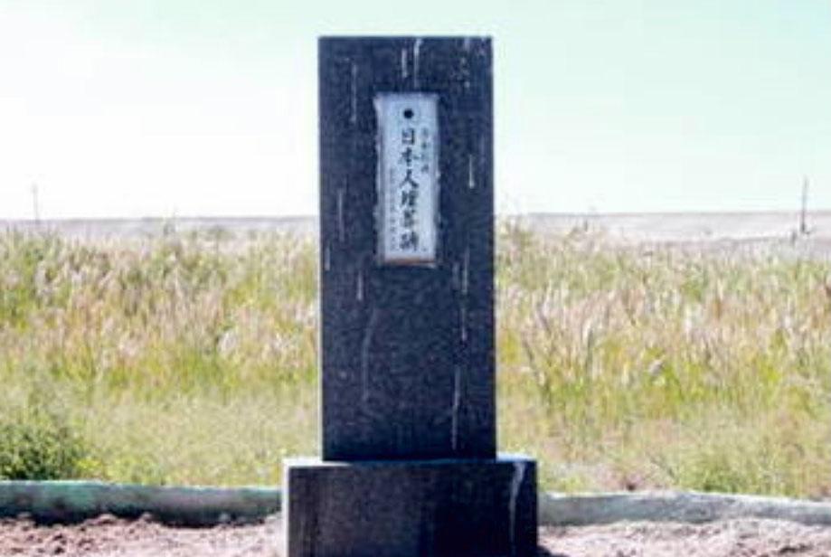 Obelisk commemorating Japanese political prisoners who died in Balkhashlag.
