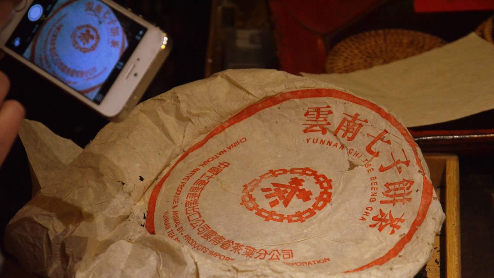 CNNP raw Pu-erh blend 7542, red label from 1996 of Menghai tea factory, warper