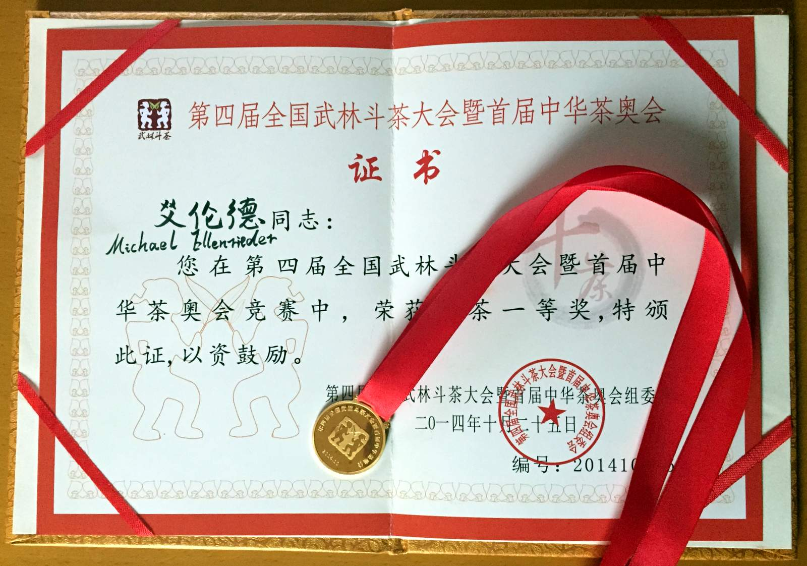 Won the 4th Chinese International Tea competition against 36 competitors
