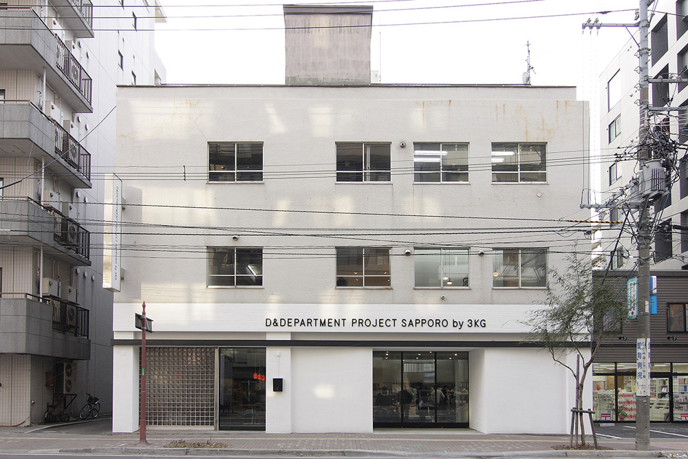 D&DEPARTMENT HOKKAIDO 2007