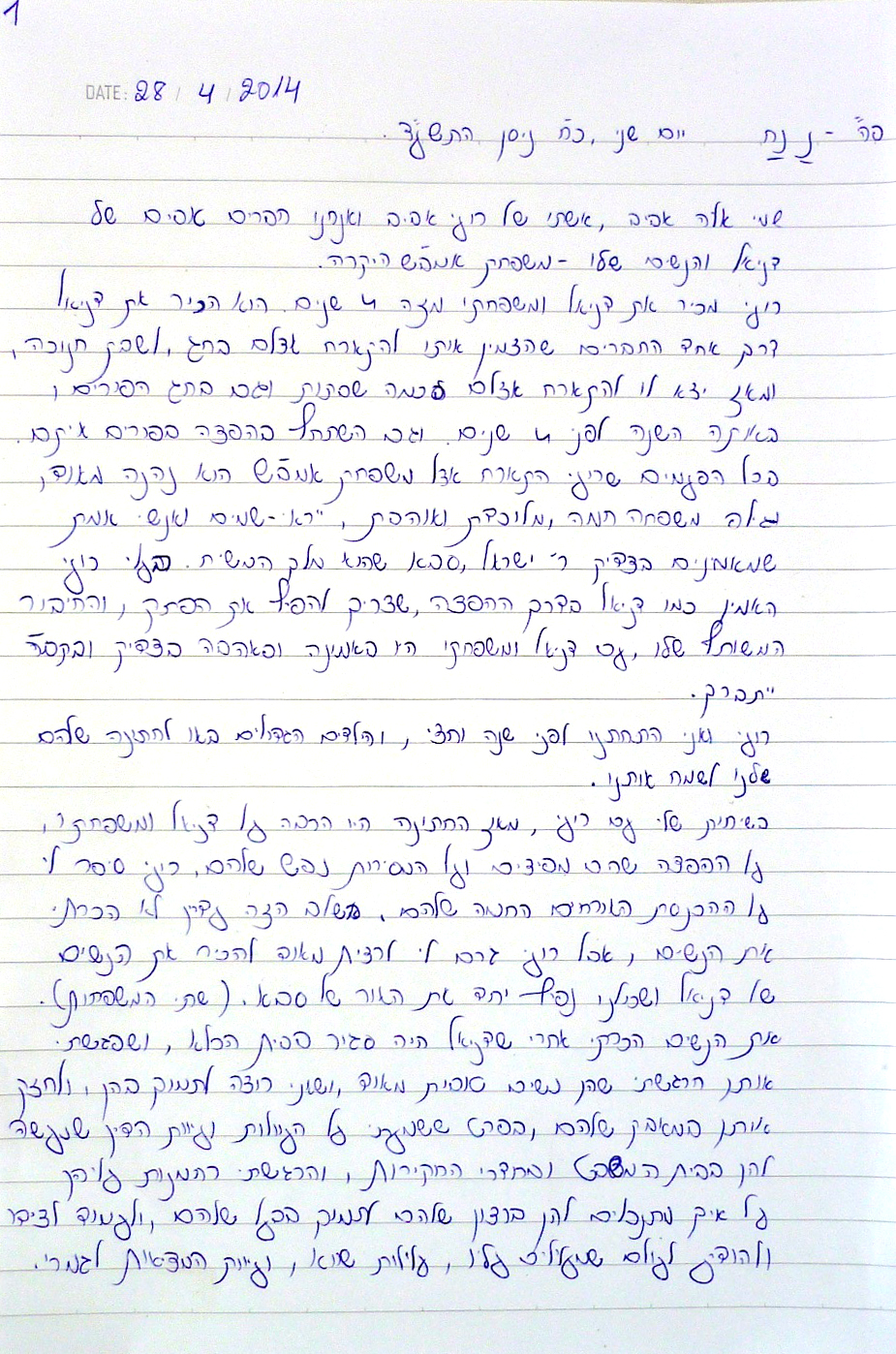 testimonie of Elia Aviv 1. .JPG