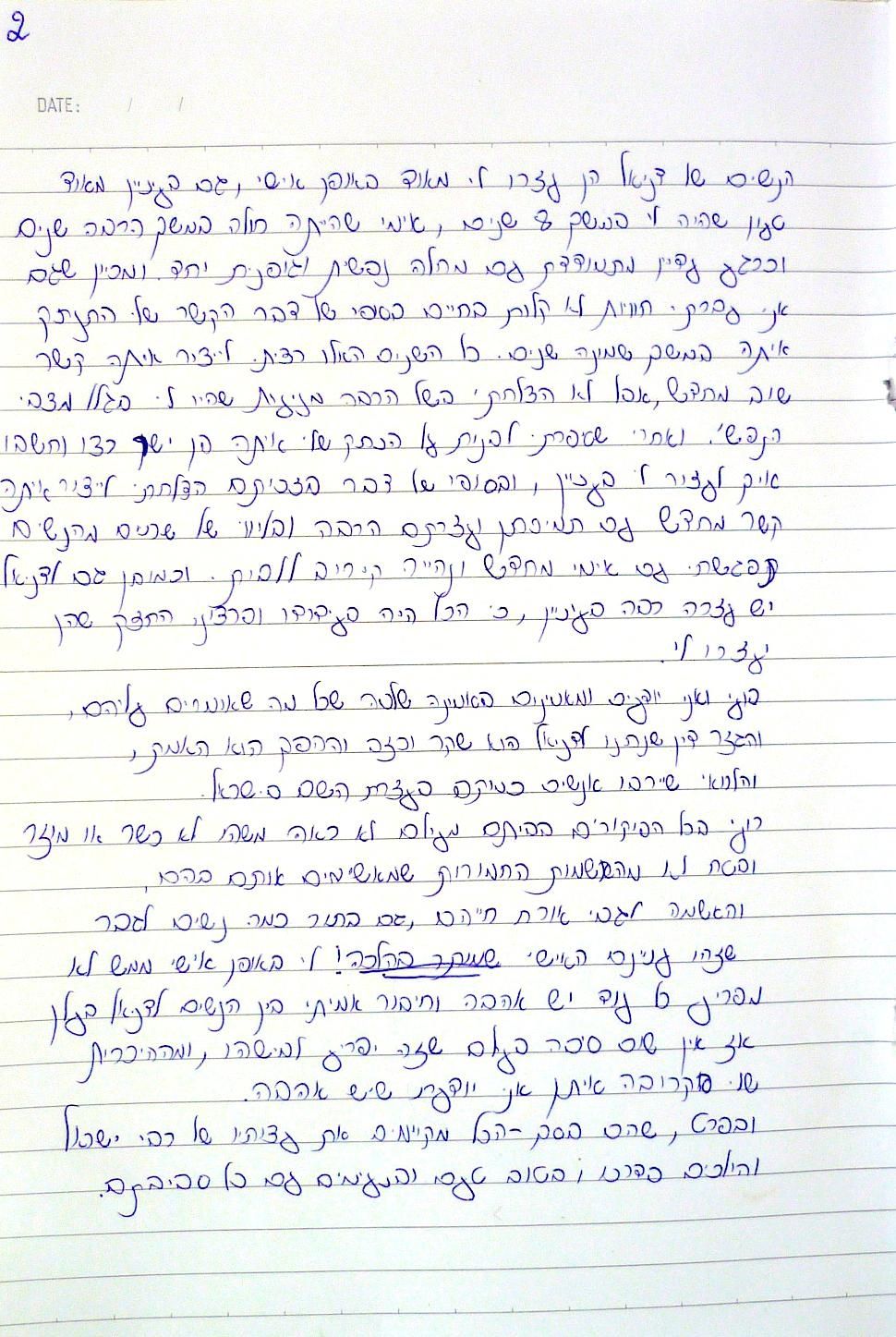 testimonie of Elia Aviv 2.JPG