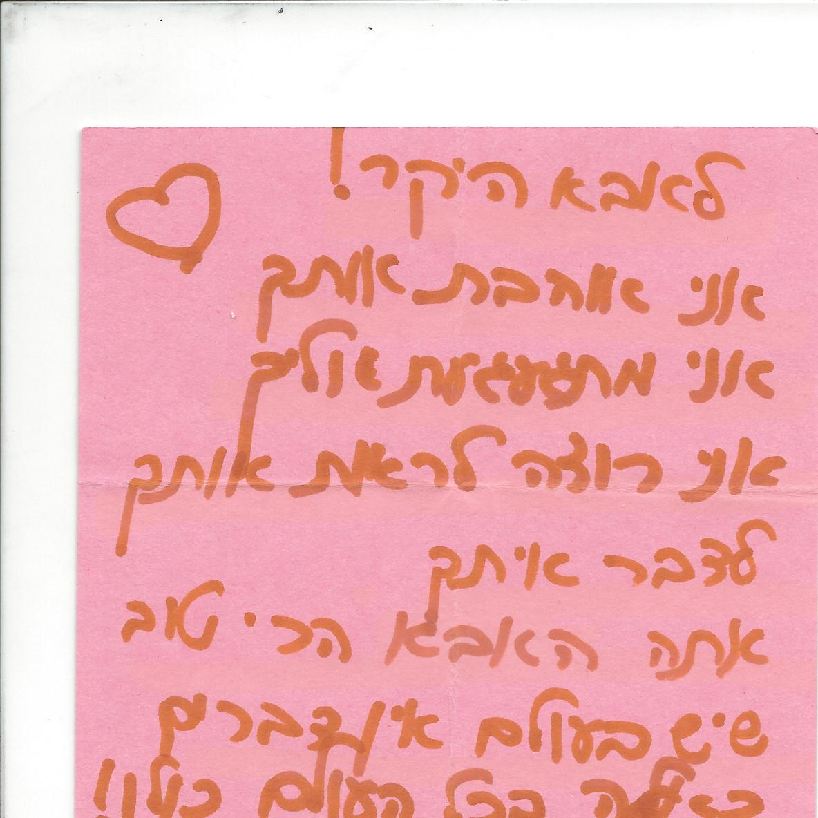 letter haya to father 2011_Page_2.jpg
