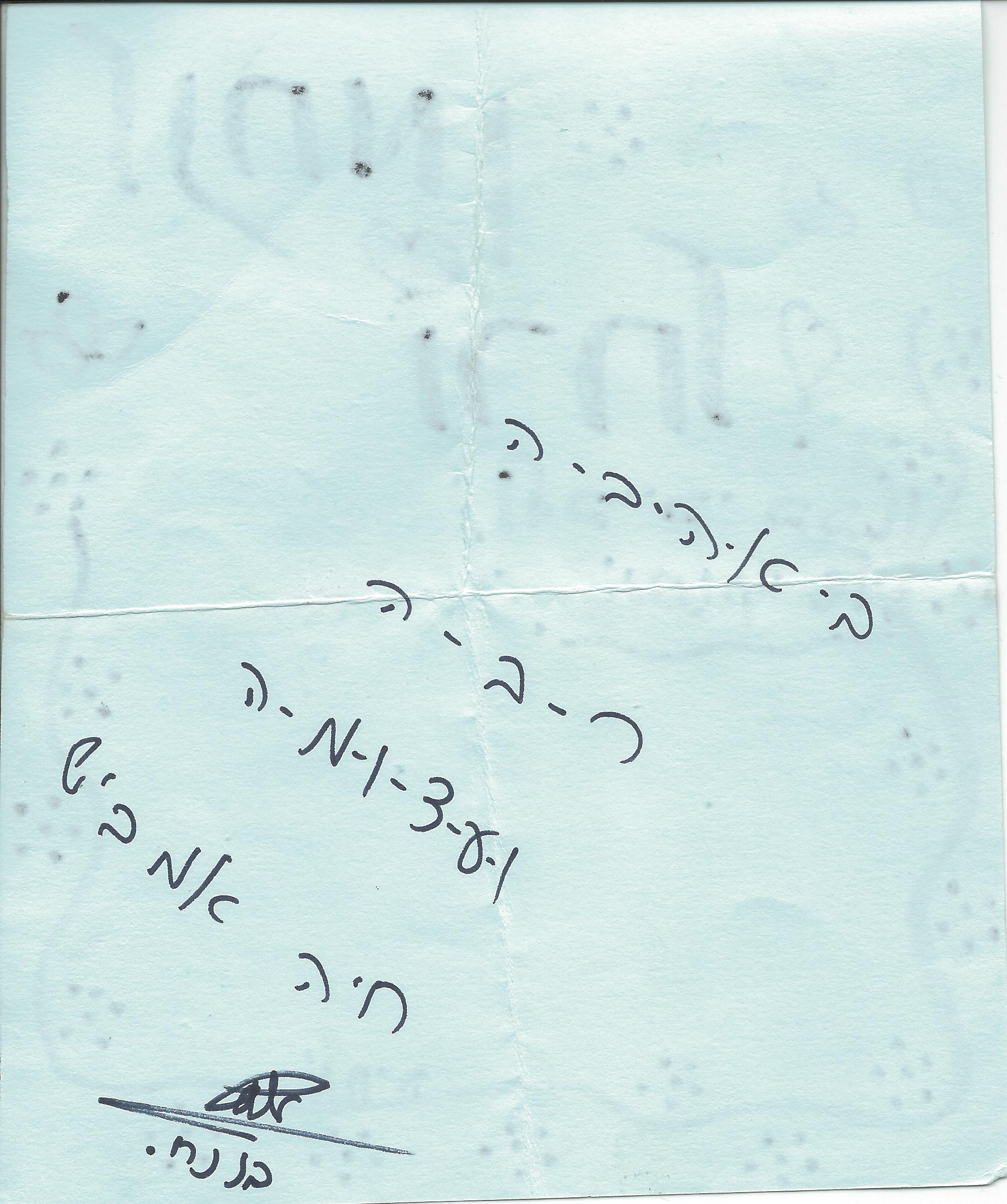 letter haya to brothers in jail 2011_Page_5.jpg