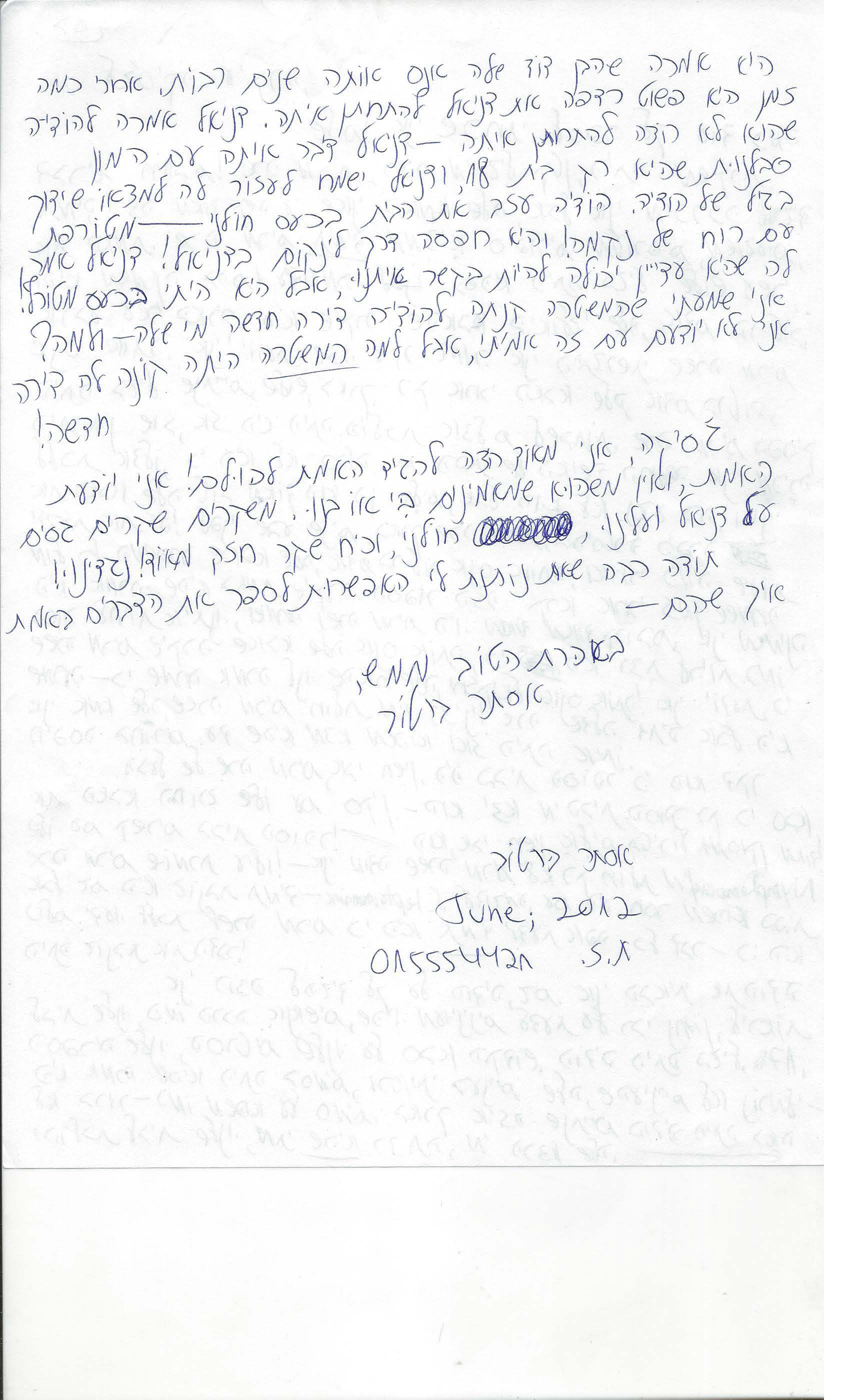 letter of E about her daughter SM, 2012 _Page_2.jpg