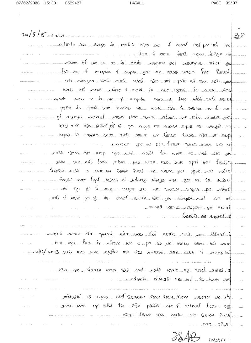 מכתבי-הקטינות.pdf--,-2015girlsletters-2.jpg