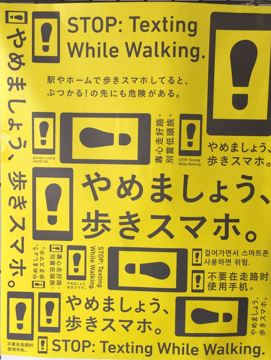 These posters were everywhere in Japan.