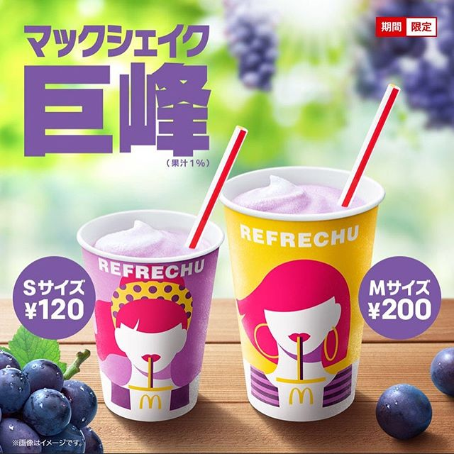 🍇 Refrechu shake cups.  Cool girls for @mcdonaldsjapan Many thanks to @a_gent_tokyo and @creamyrisa ! 👯♀️