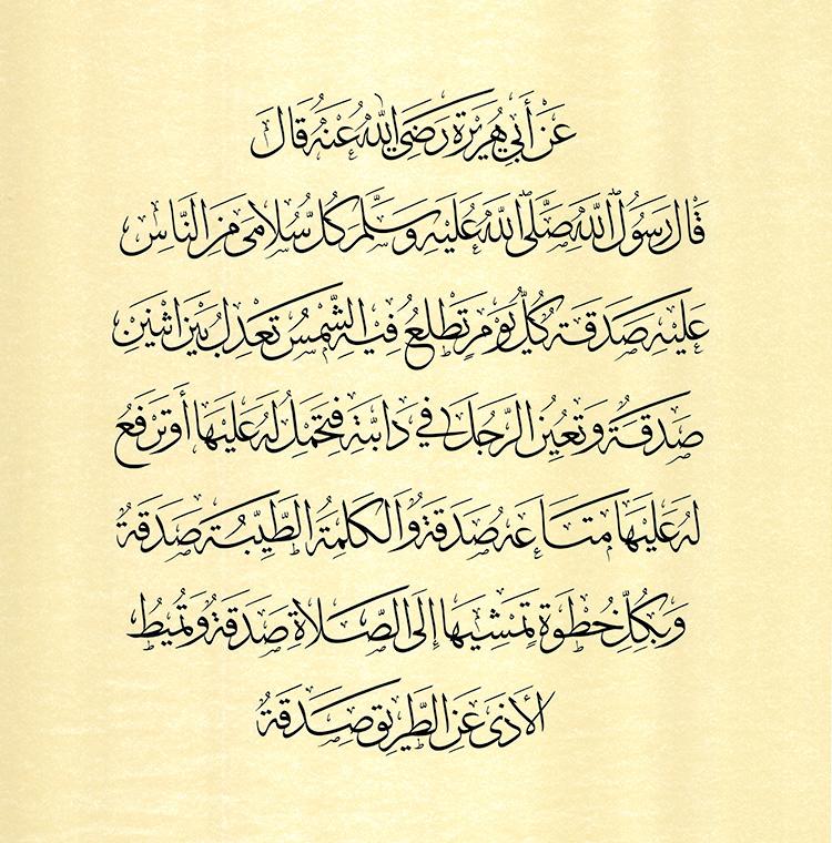 hadith-01.jpg