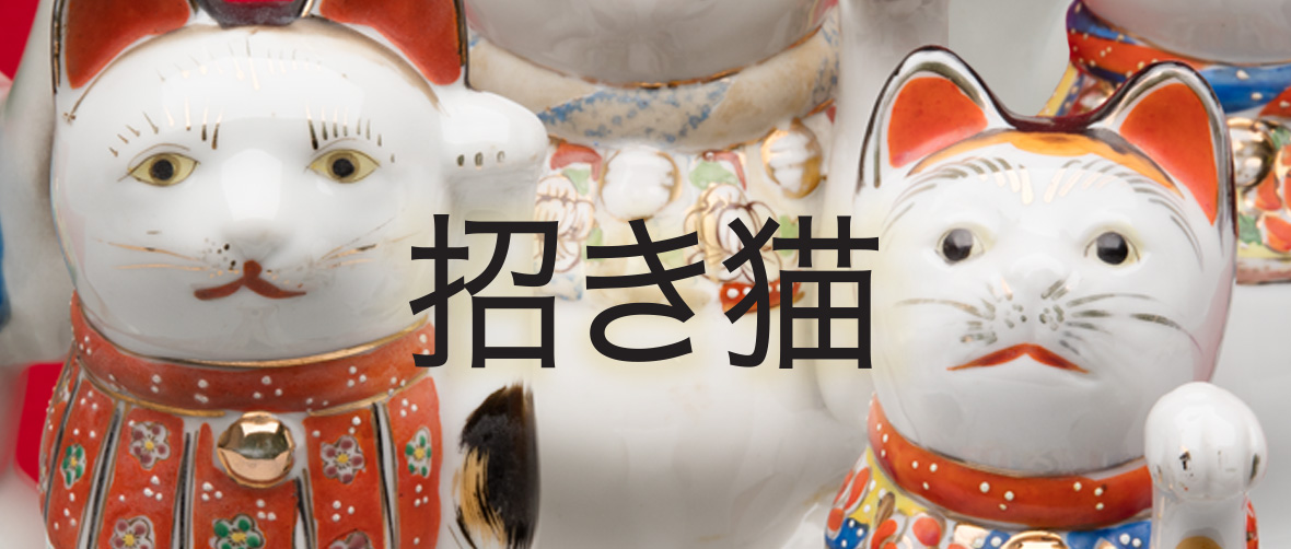 hero-maneki-neko-porcelain-japanese.jpg