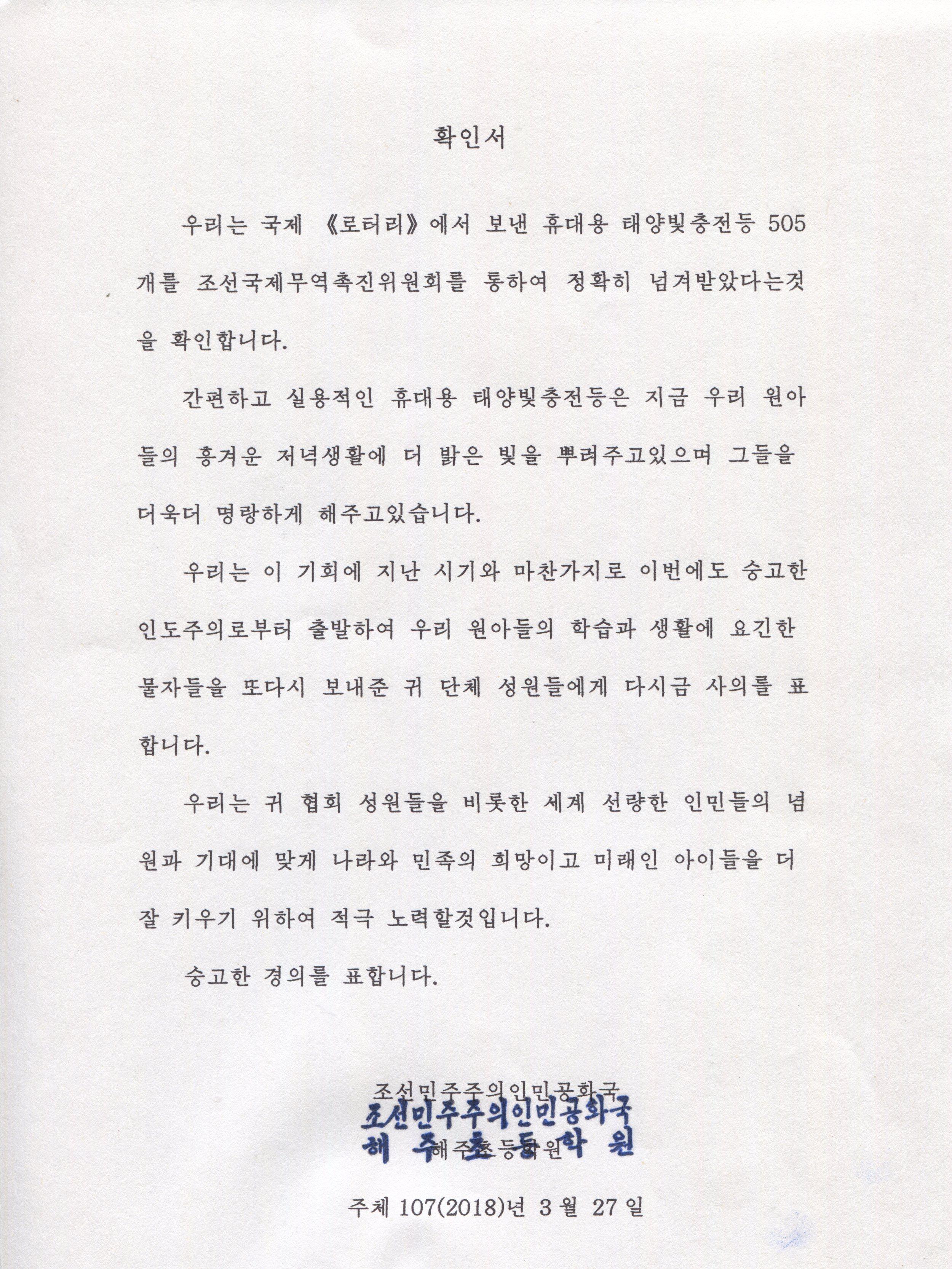 Haeju Orphans (Junior) School's Doc 2500px.jpeg