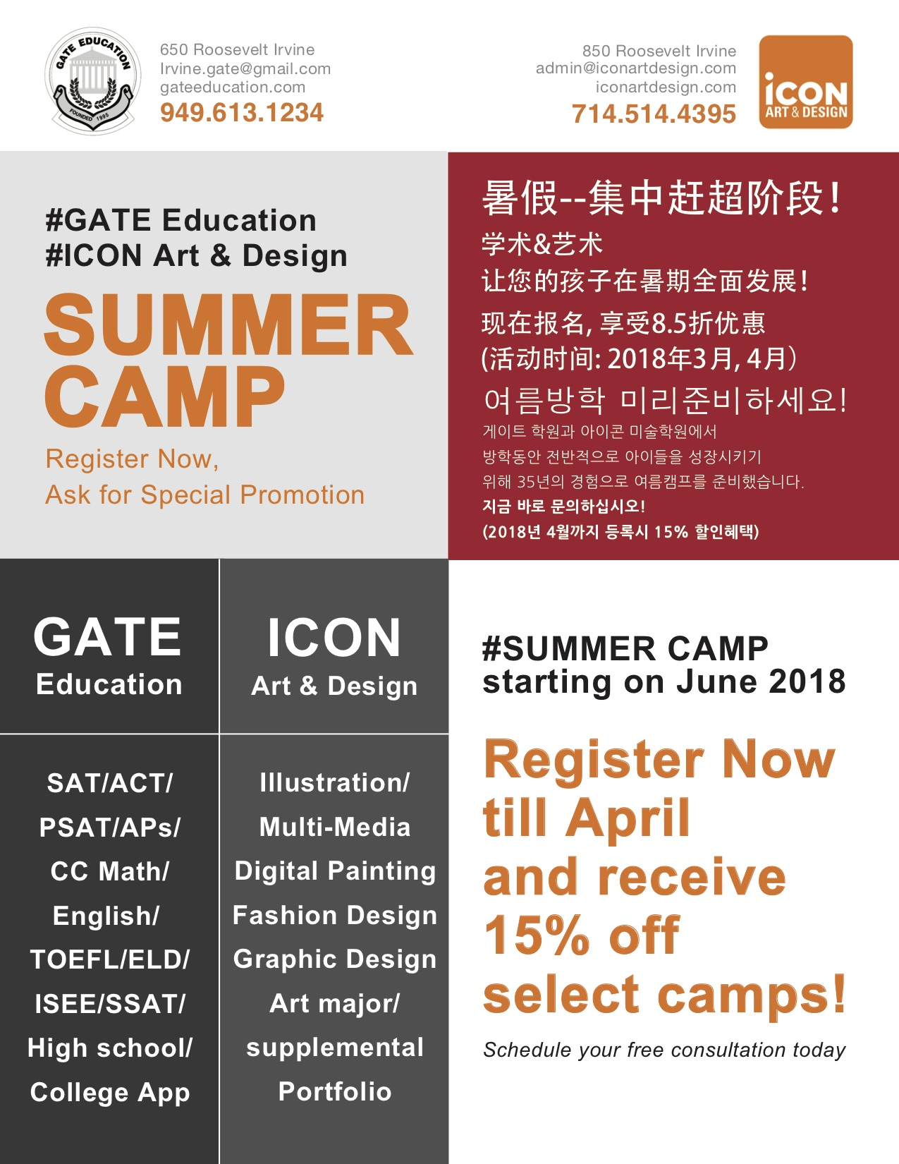 summercamp_gate_icon.jpg