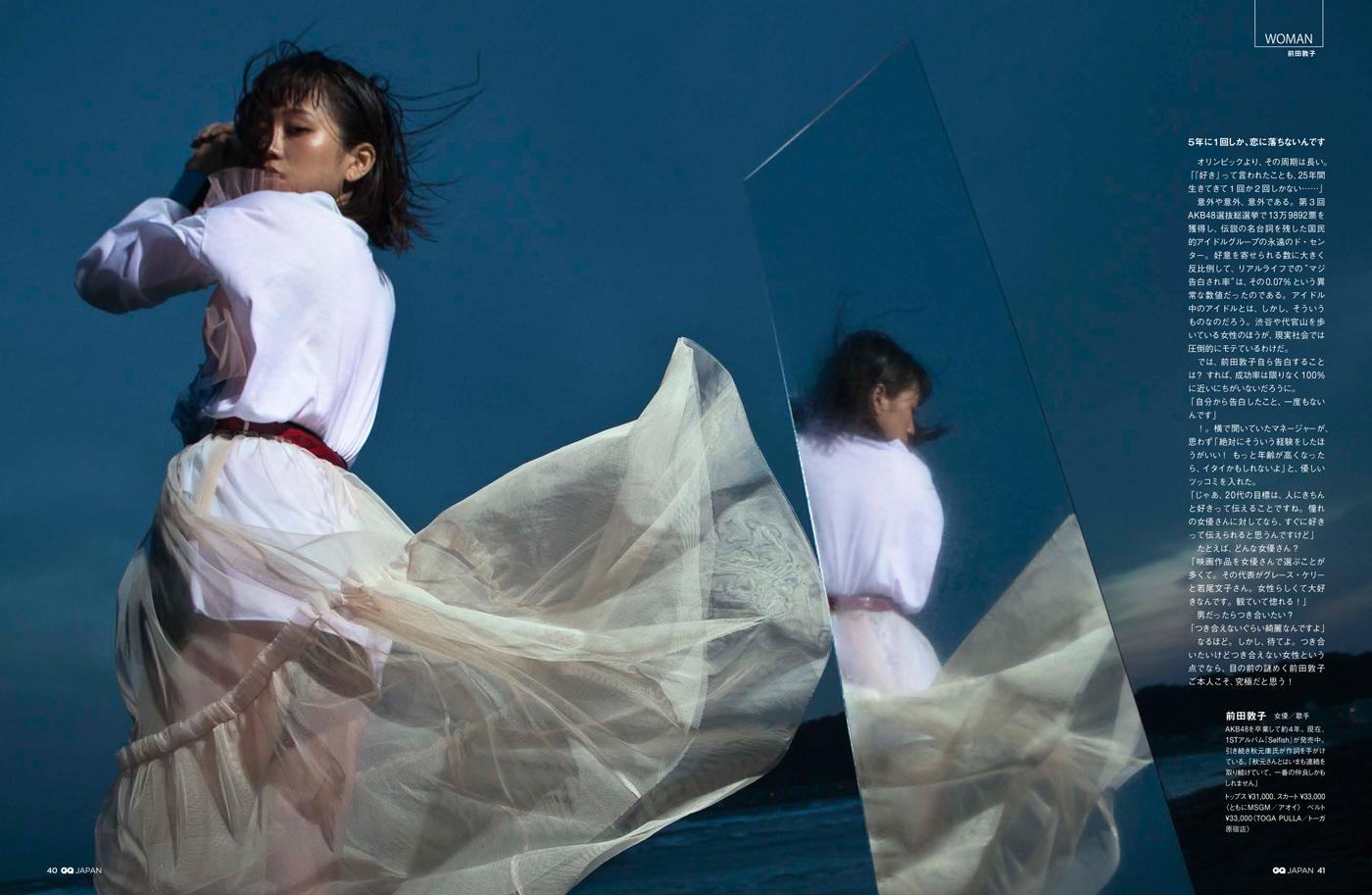 Atsuko Maeda GQ