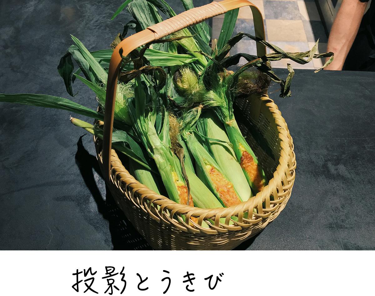 Sugar Cane with Corn