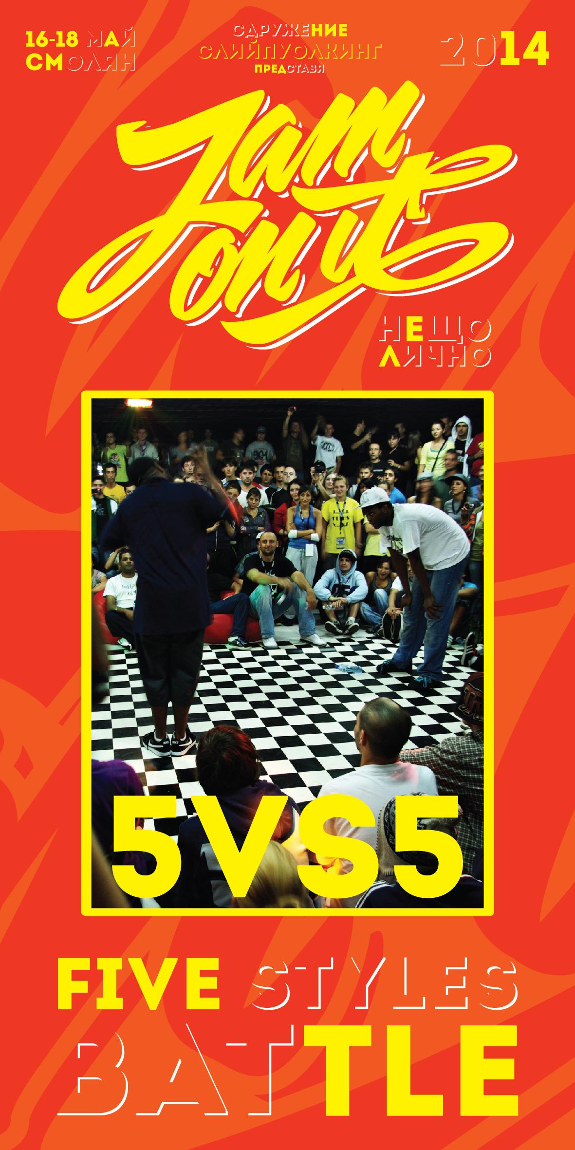 Five Style Battle 5vs5-01.jpg