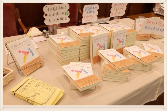 永森咲希 さんの 『三色のキャラメル』 書籍販売コーナー  #parenting#umareru#movie#edomama#books