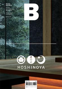 Hoshinoya, Issue 66