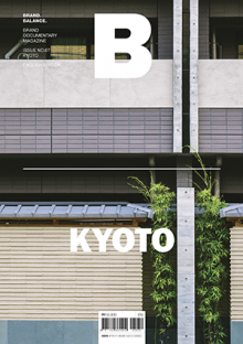 Kyoto, Issue 67