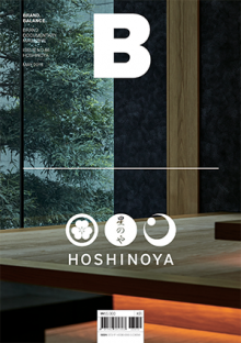 hoshinoya_cover-220x312.png