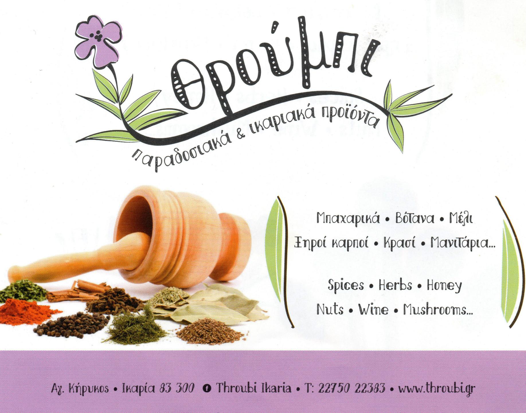 Throubi - Traditional & Ikarian Products  Agios Kyrikos - Ikaria Island