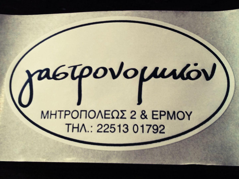 Gastronomikon  Mytilene - Lesvos Island