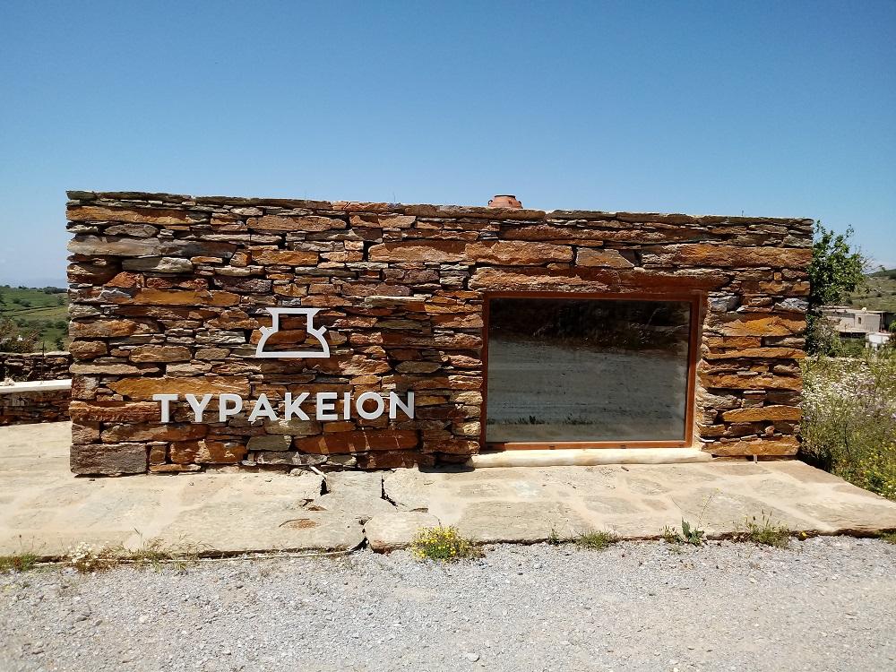 Tyrakeion Cheese products  Kea Island