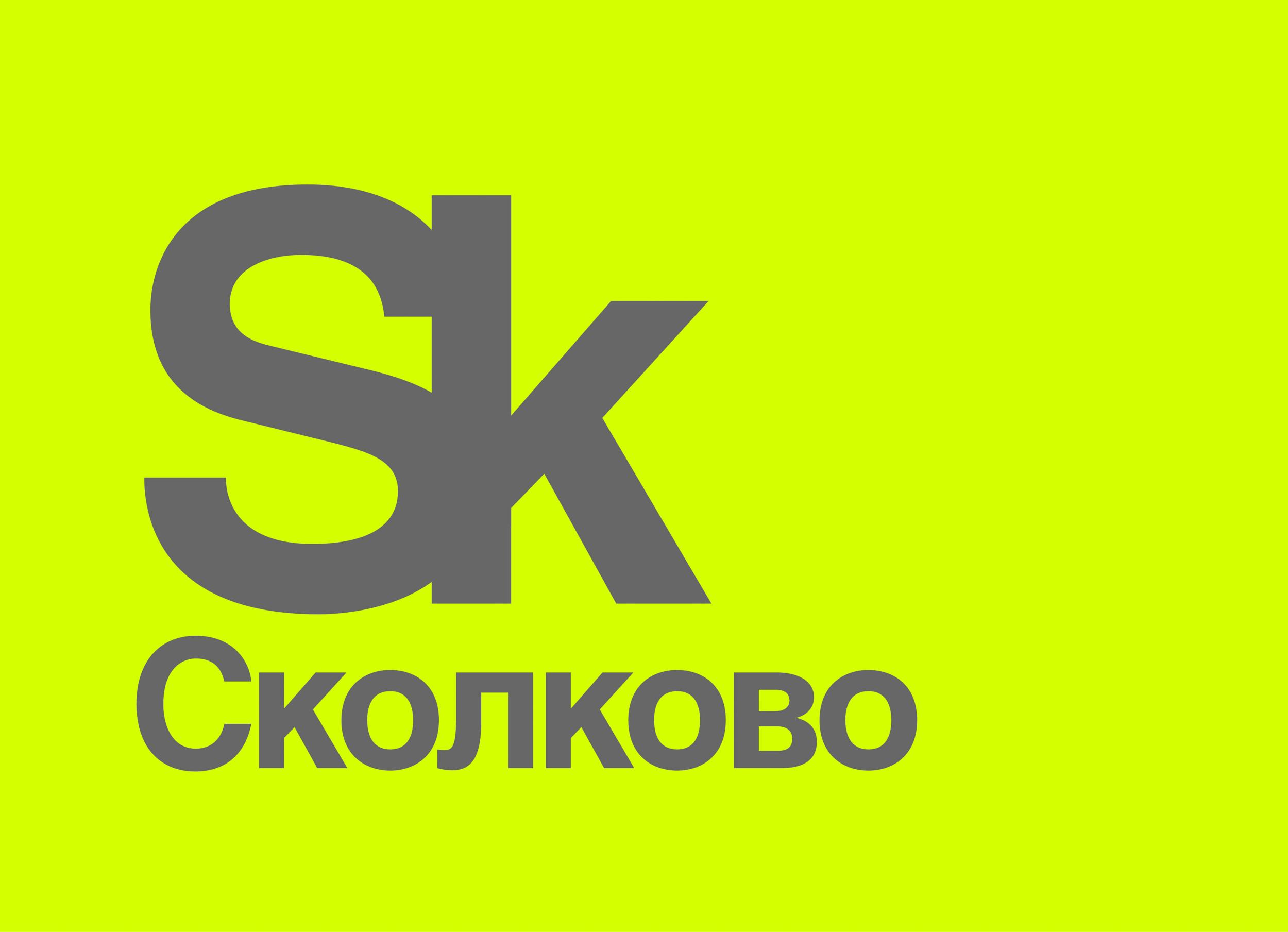 Skolkovo-logo_eng.jpg