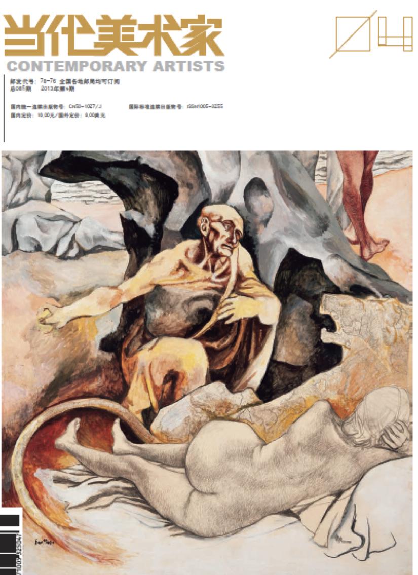 Contemporary Artists Magazine (China, 2013)