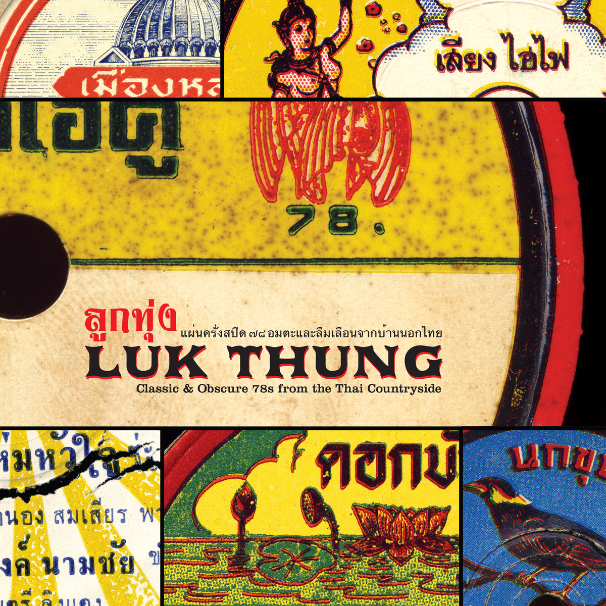 Luk Thung: Classic & Obscure 78s from the Thai Countryside  Release Date: March 1, 2011 Label: Parlortone/Dust-to-Digital  SERVICE: Restoration, Mastering SOURCE MATERIAL: 78 rpm Records NUMBER OF DISCS: 1 GENRE: World FORMAT: CD and LP