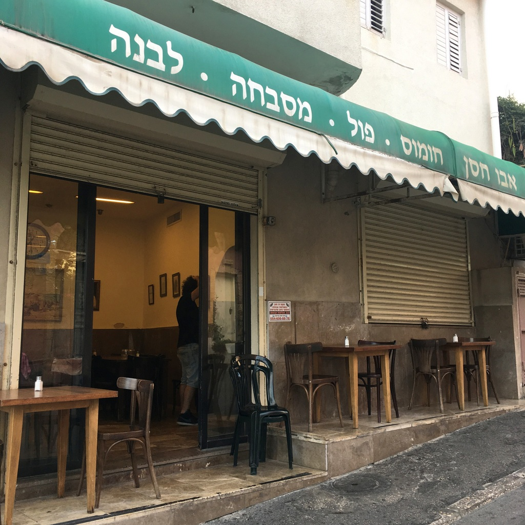 Abu Hassan's in Dolphin Street Jaffa, just opening for breakfast.