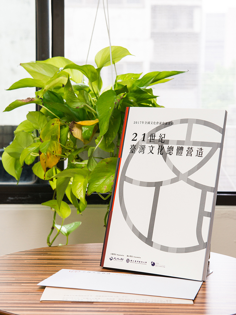 《全國文化會議會議實錄》