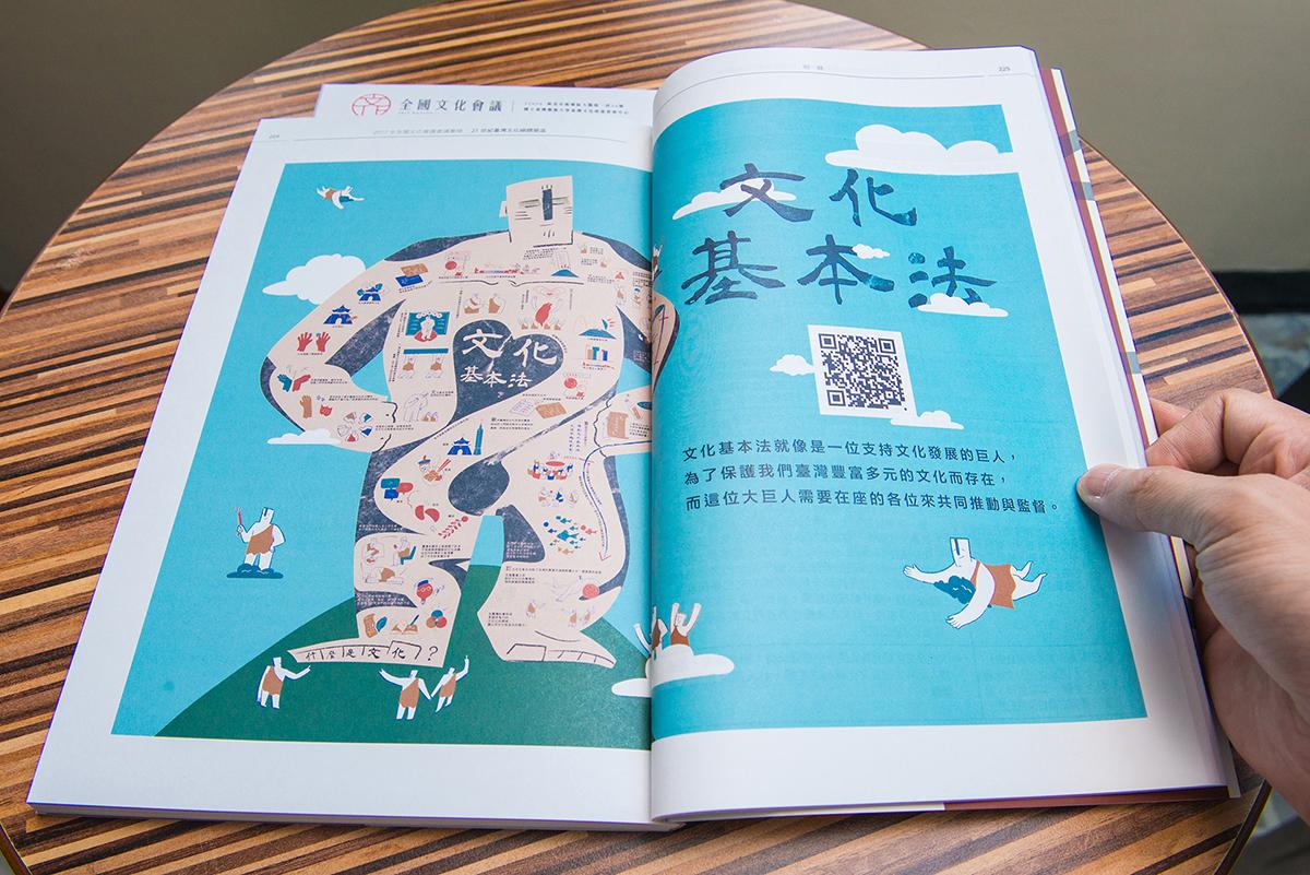 資訊圖表刊載於書中作為記錄