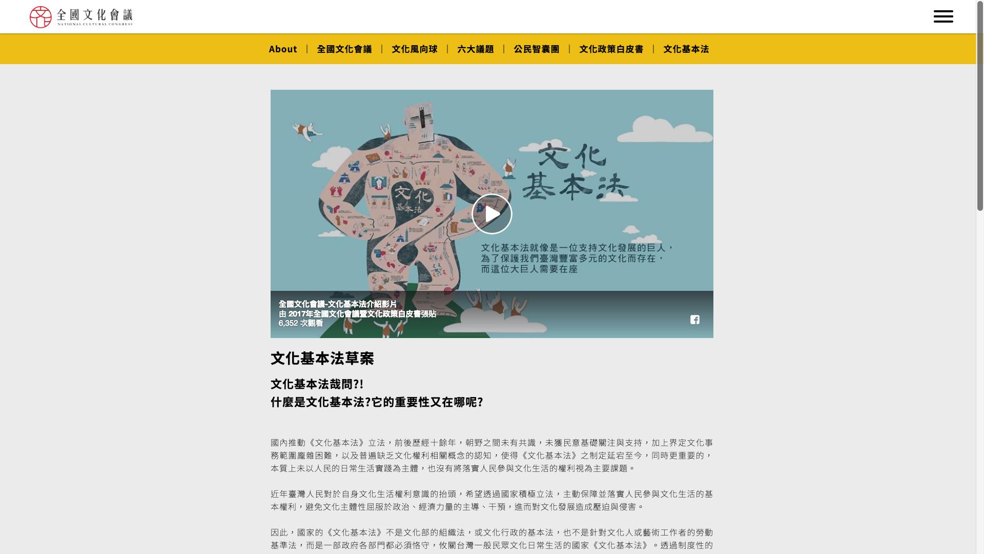 影片使用於全國文化會議網站