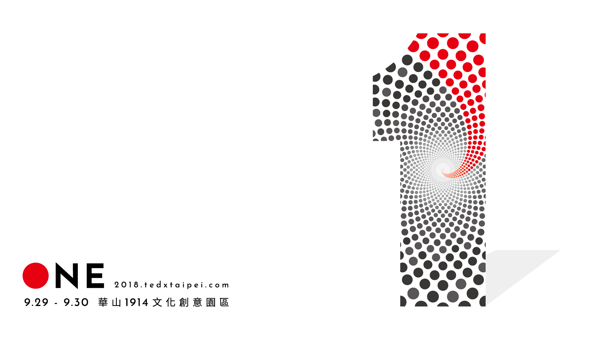 TEDxTaipei 2018年會:ONE