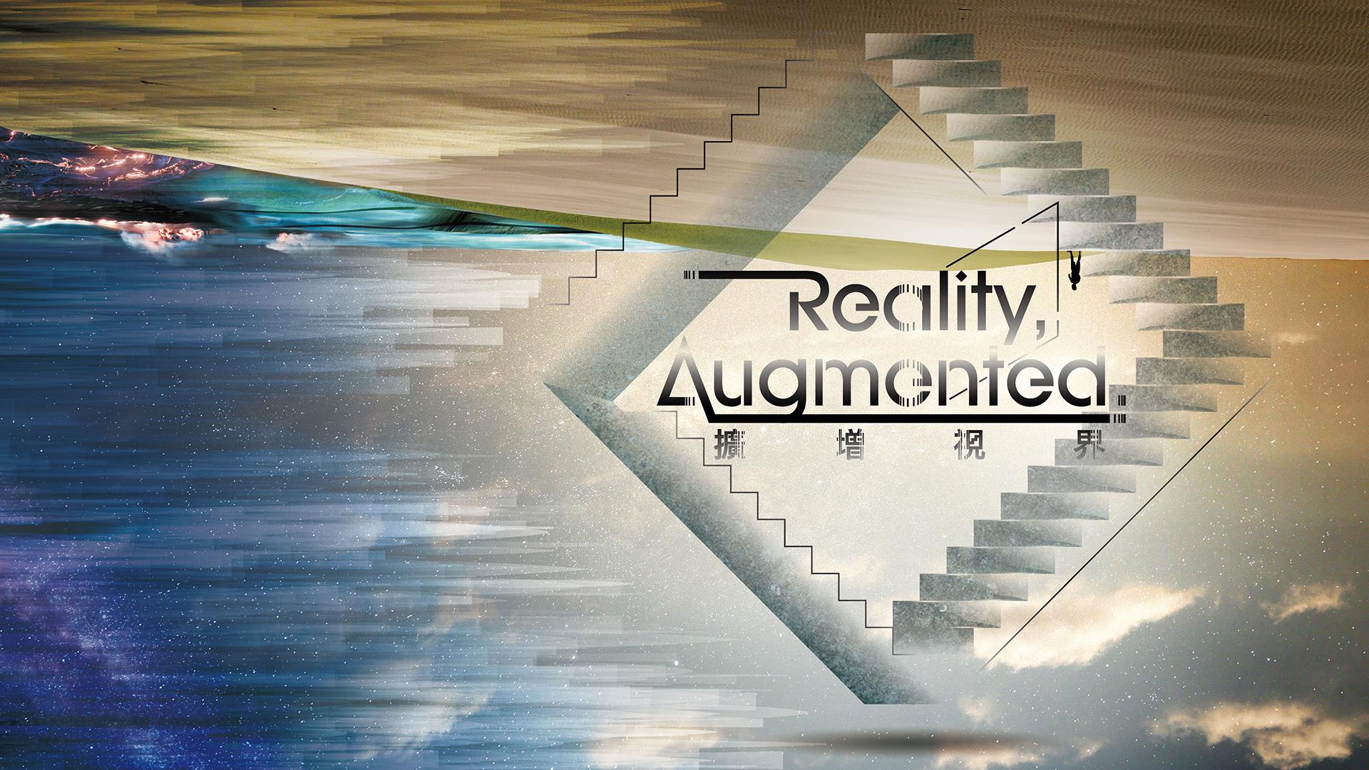 TEDxTaipei 2017年會:Reality Augmented