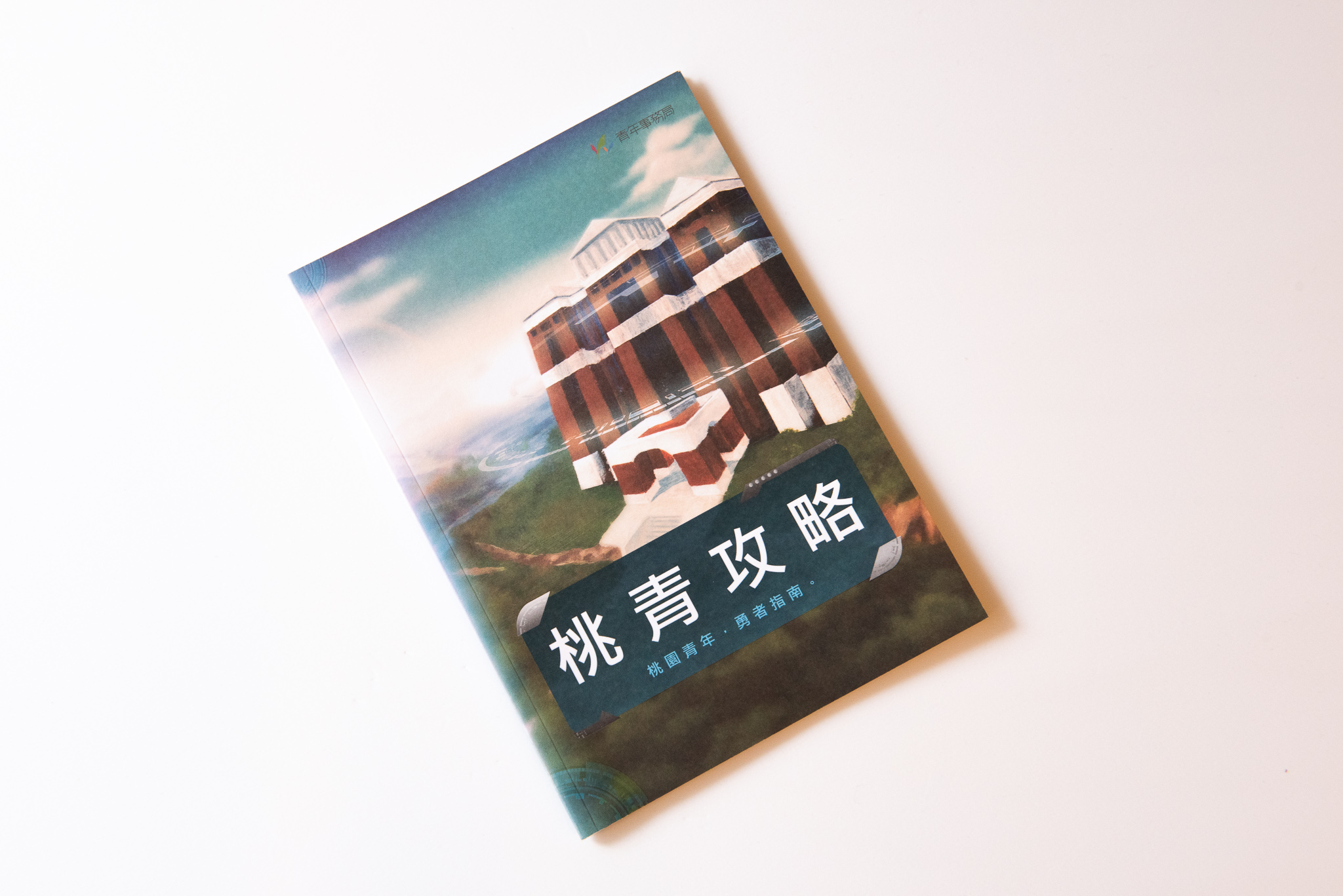青年事務局:桃青攻略手冊
