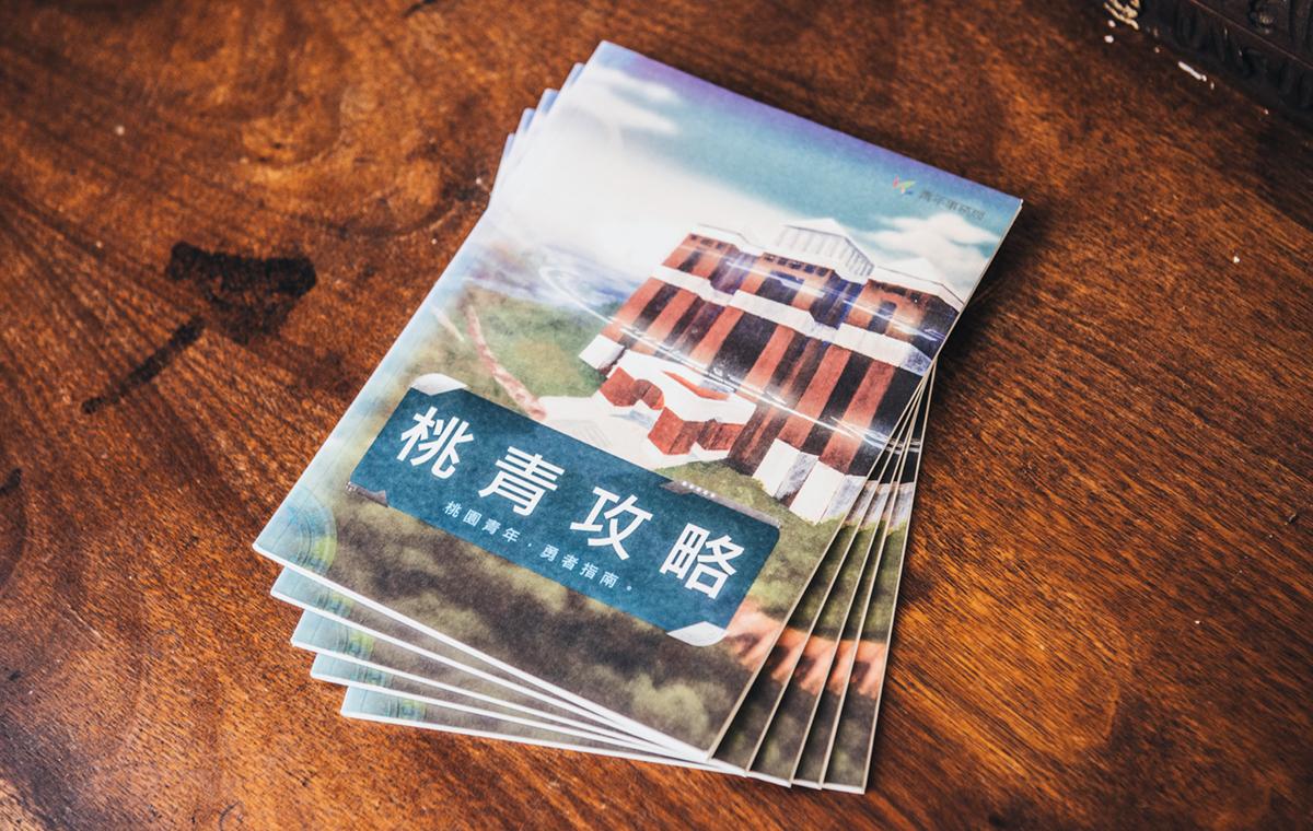 桃青攻略 手冊設計 -