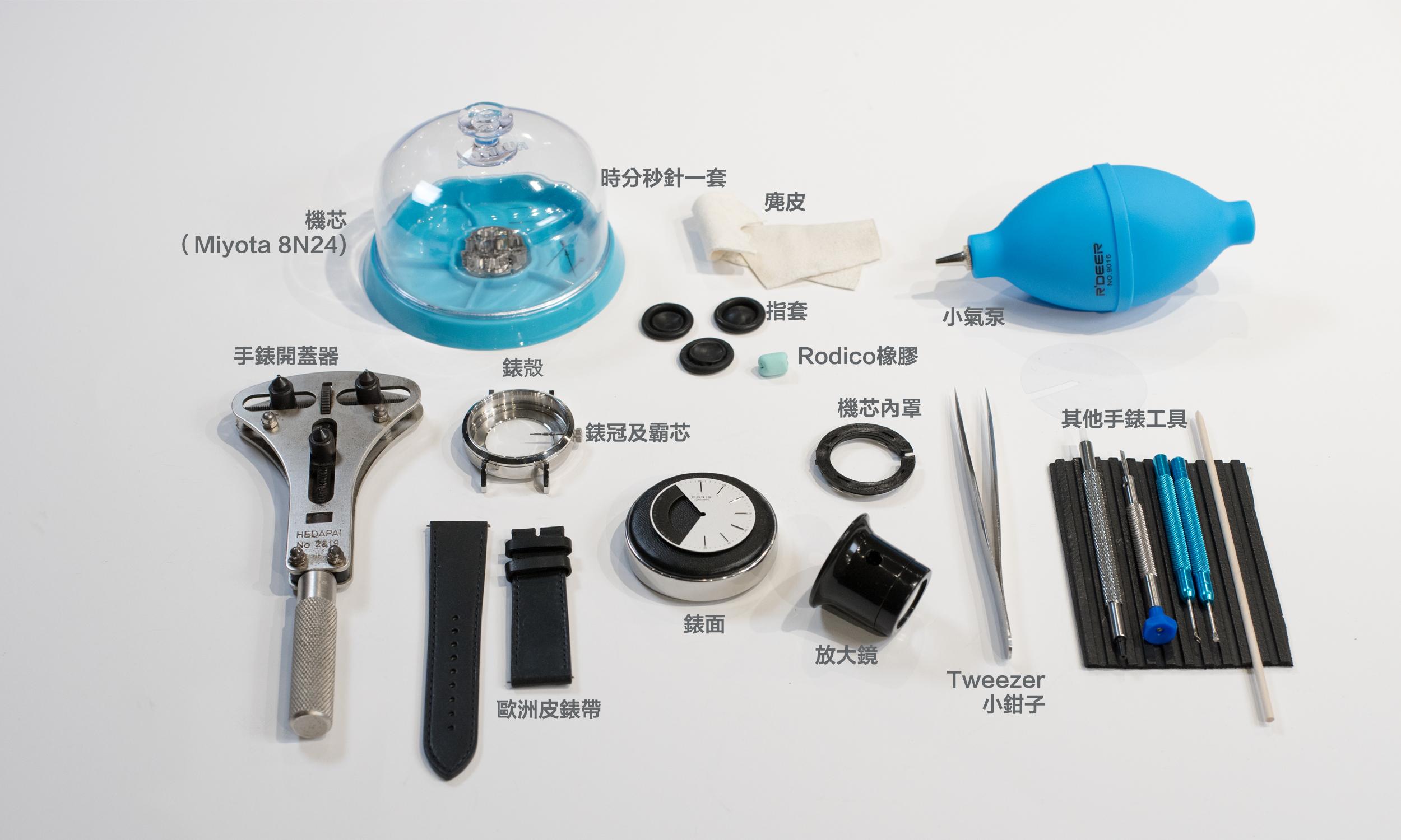 EONIQ會提供一切所有所需的工具及腕錶零件