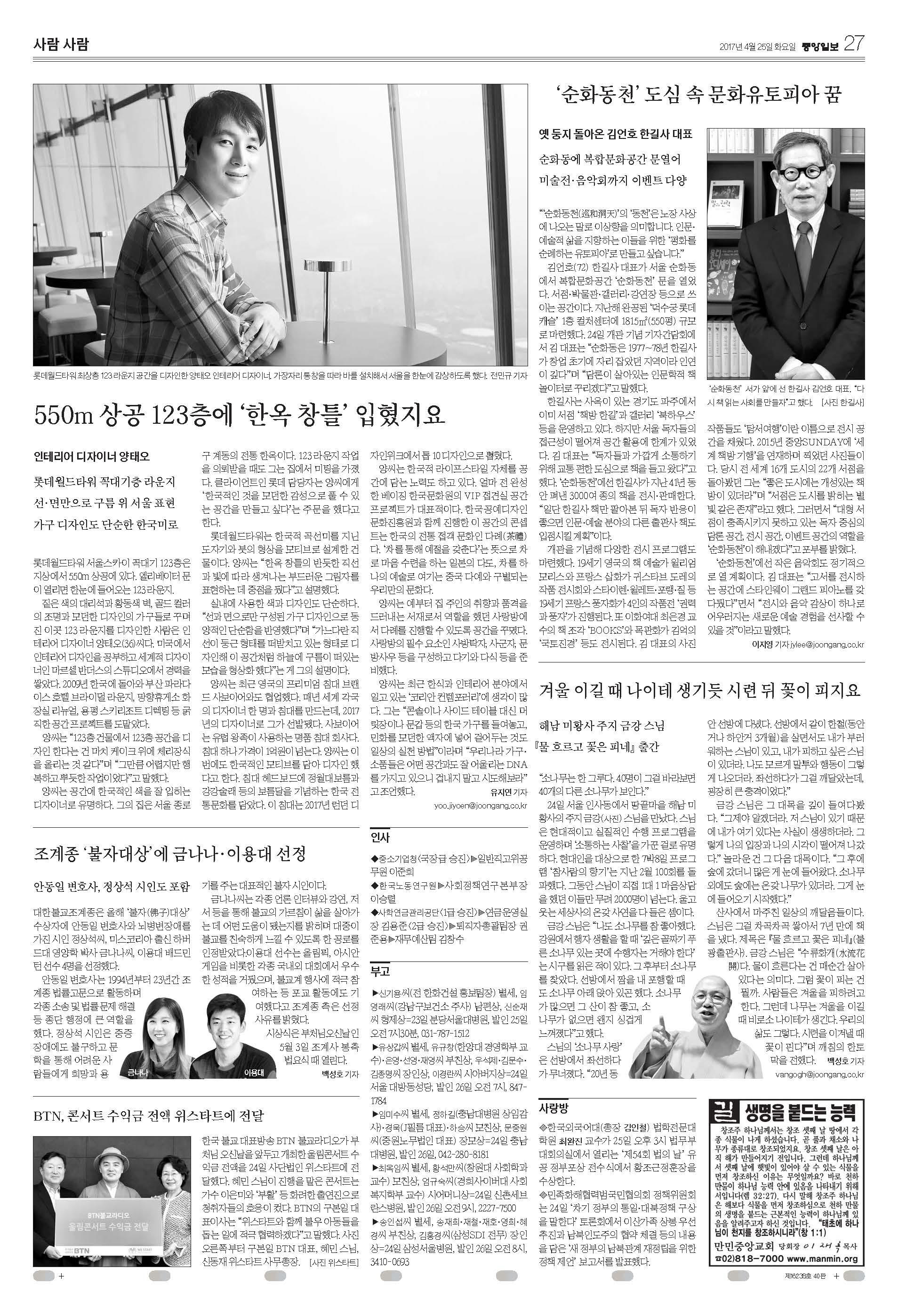 (중앙일보) 롯데 월드 타워 123층 기사.jpg
