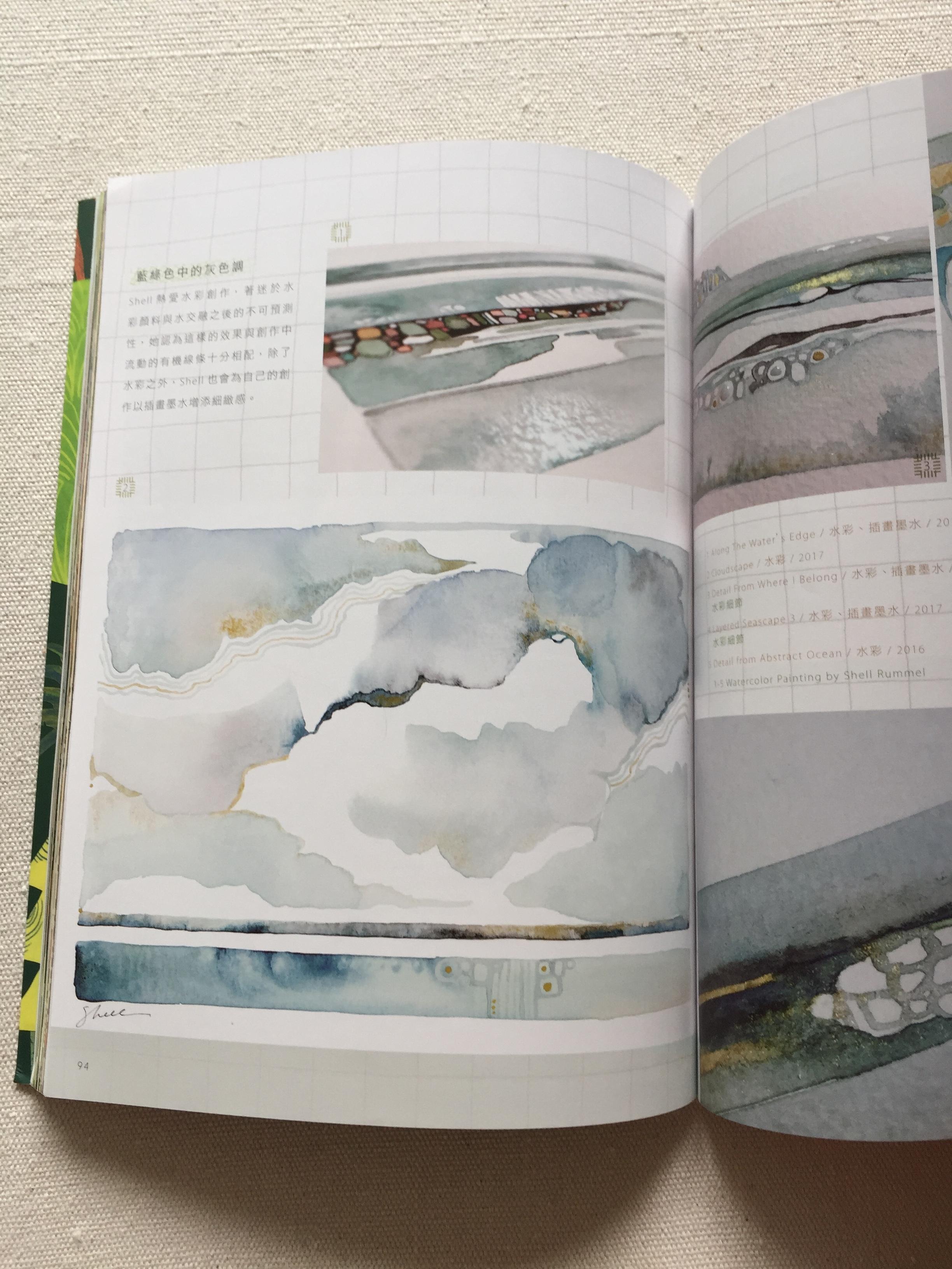 Shell Rummel dpi taiwan magazine
