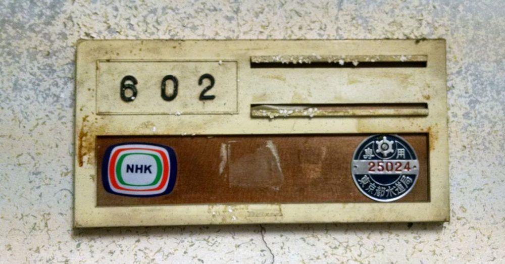 NHK Sticker!