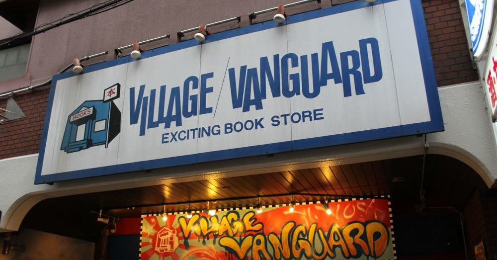 Village Vanguard Book Store