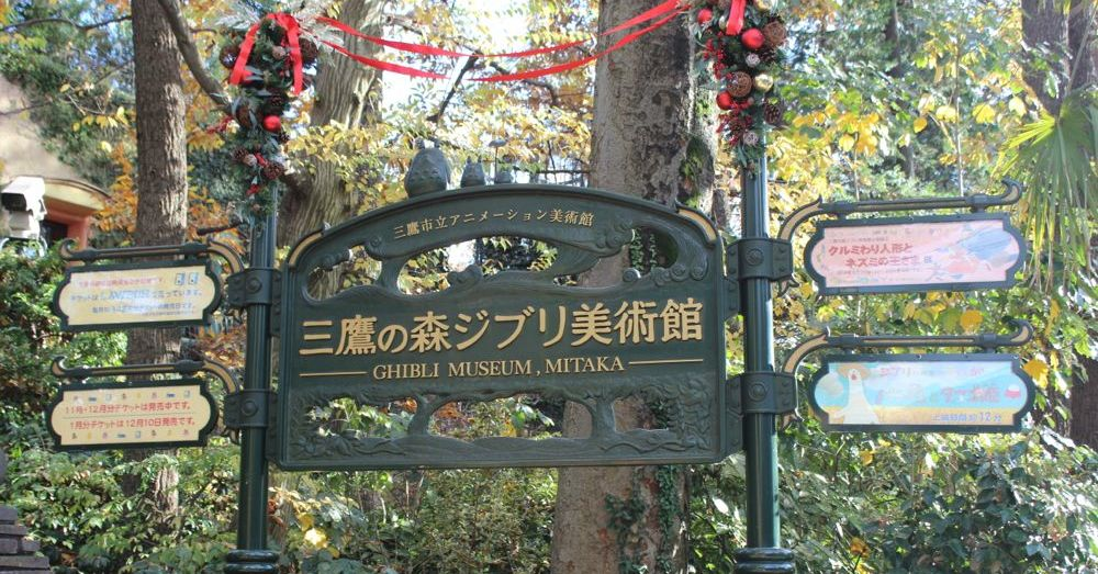 Ghibli Museum!
