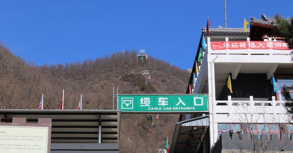 Cable Car Entrance